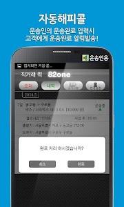 82one 직거래 퀵서비스(운송인용) screenshot 5