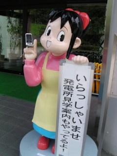 関東地区のアイドル、でんこちゃん