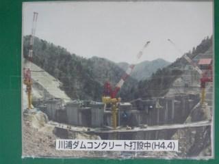 川浦ダムコンクリート打設中(H4.4)