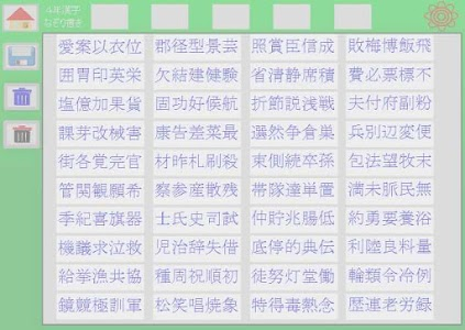 4年漢字なぞり書き screenshot 0