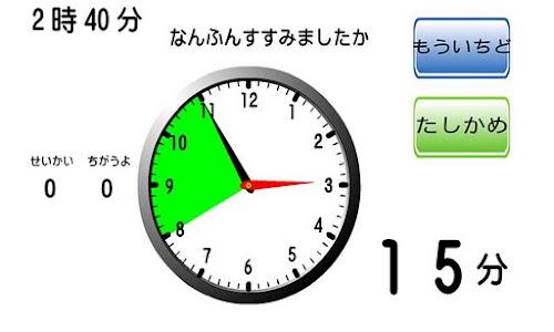 動いて何分後?時間表示なし screenshot 1