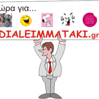 ΔΙΑΛΕΙΜΜΑΤΑΚΙ