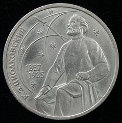 TsiolkovskyCoin