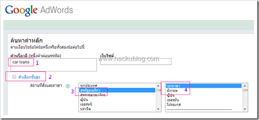 Keyword research for bloging
