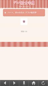 デコメ絵文字屋(アプリ版 無料です) screenshot 2