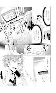 サバンナゲーム(無料漫画) screenshot 2