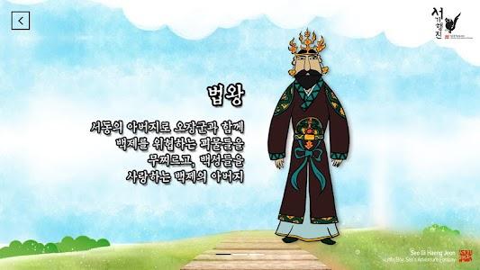 서기행전 만화 screenshot 3