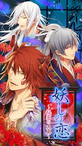 妖しの恋~秘密の大奥~ screenshot 0