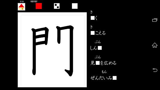 2年漢字テスト(東書) screenshot 1