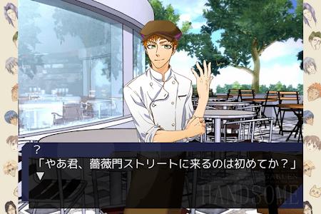 学園ハンサム Restaurant screenshot 1