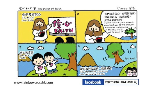 Comic Bible 漫畫聖經 Comic Jesus screenshot 5