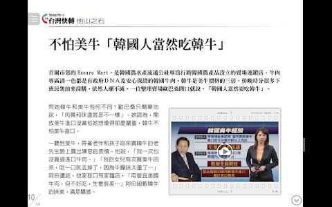 聯合報願景工程:台灣快轉 screenshot 2