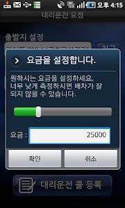 2580대리운전 (이용금액10%적립) screenshot 2