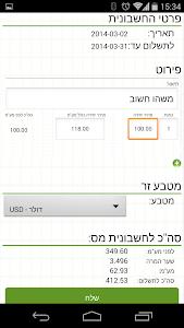 iCount screenshot 2