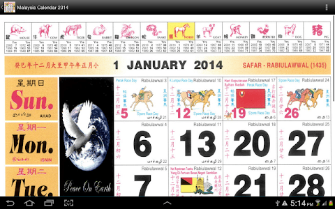 Malaysia Calendar 2014 screenshot 4