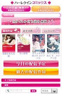 ◆ハーレクインコミックス◆ screenshot 0