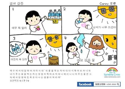 만화 성경 만화 예수 평가판 Comic Bible KR screenshot 1