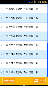 傾向と対策 応用情報技術者試験 screenshot 6