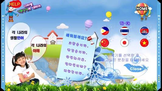 다문화 세상 screenshot 2