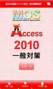 MOS Access2010対策 screenshot 4