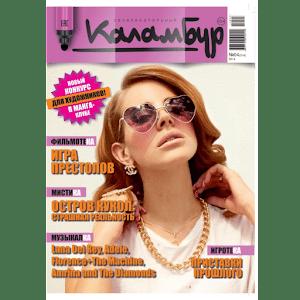 """Журнал """"Каламбур"""" №4 / 2014"""