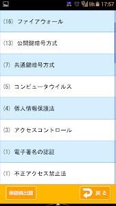傾向と対策 情報セキュリティスペシャリスト試験 screenshot 5