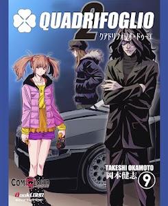 クアドリフォリオ・ドゥーエ Vol.9 (日本語のみ) screenshot 4