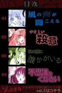 恐怖漫画山本まゆり学園ホラーコミック選Vol.1 screenshot 3