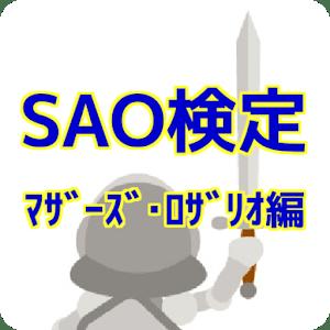 QuizForソードアートオンラインSAOマザーズ・ロザリオ
