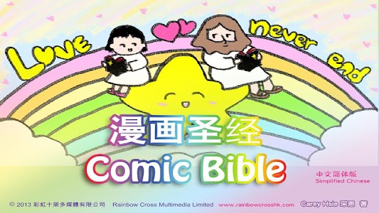 漫画圣经 耶稣 Comic Bible 简体试看版 screenshot 12