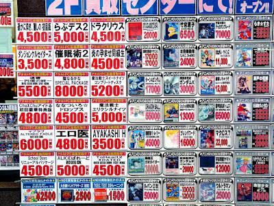 Anuncios en Akihabara