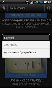 Позитивные мотиваторы screenshot 6