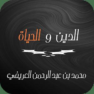 download الدين و الحياة - محمد العريفي apk