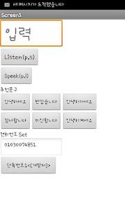 [유틸리티] 흔들어 문자테러하기 screenshot 0