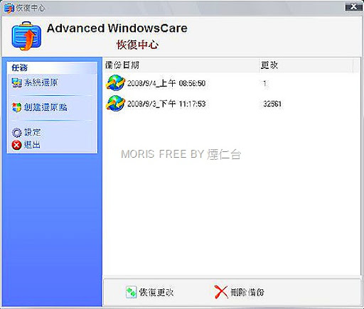 Advanced WindowsCare Personal-1