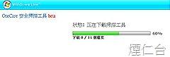 Windows Live OneCare1
