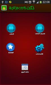 نكت جزائرية 100% screenshot 0
