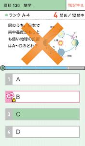 学研『高校入試ランク順 中学理科130』 screenshot 12