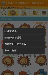 大人気キャラスタンプ~デコレ&絵文字第10弾 screenshot 3