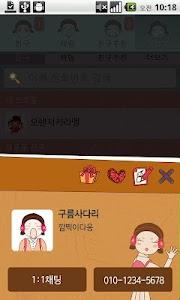 카카오톡 3.0 테마 KakaoTalk-너도나도 카툰 screenshot 2