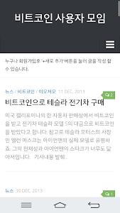 한국 비트코인 사용자 모임 screenshot 1