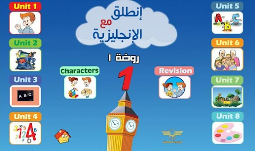 Learn English kindergarten 1 screenshot 0