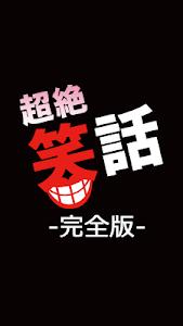 超絶!笑える話〜完全版〜 screenshot 0
