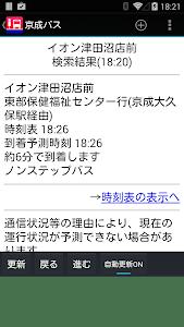 京成バス screenshot 1