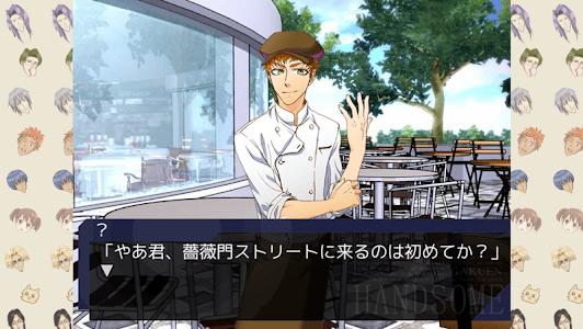 学園ハンサム Restaurant screenshot 11