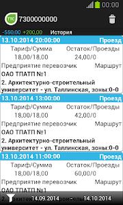 Карта ТТС Тюмень screenshot 2