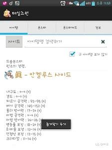 테일즈원(테일즈위버 정보 어플리케이션) screenshot 1