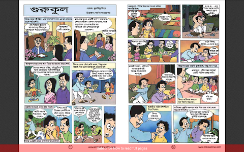 Tinkle Special Digest Bengali screenshot 3