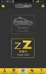 搖搖小黃 Shake Taxi 司機版 screenshot 1