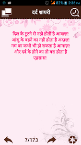 71000+ Hindi Shayari Dukan screenshot 3